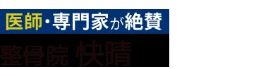 「整骨院 快晴」整体で医師・専門家が絶賛/岡山市 ロゴ