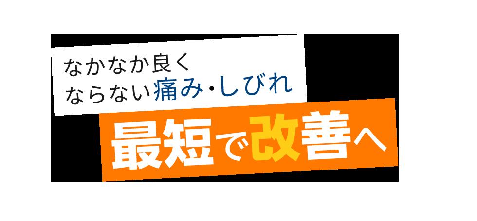 「整骨院 快晴」整体で医師・専門家が絶賛/岡山市 メインイメージ