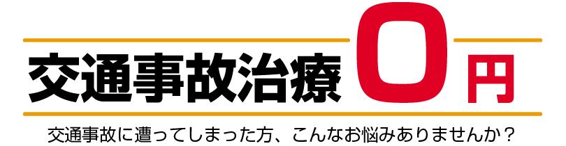 交通事故治療0円